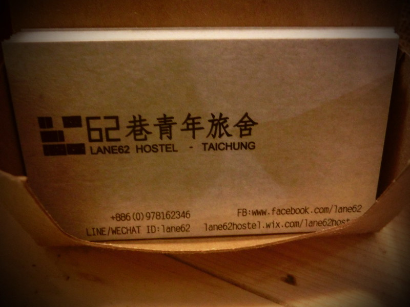 台中背包客棧-Lane62 Hostel-62巷青年旅館-17度c隨拍 (15)