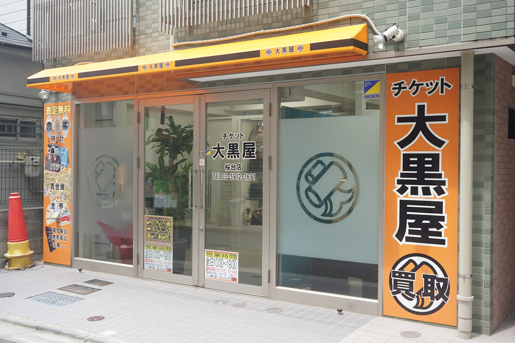 大黒屋(桜台)