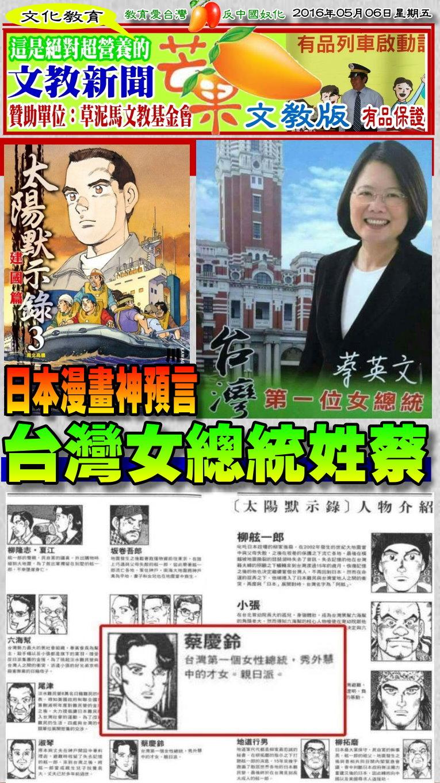 160506芒果日報--文教新聞--日本漫話神預言,台灣女總統姓蔡