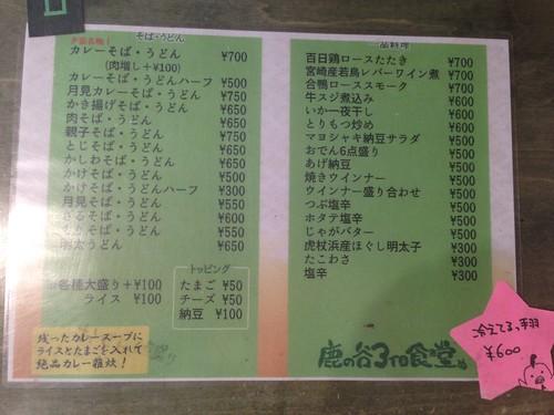 hokkaido-yubari-shikanotani3chome-syokudo-menu