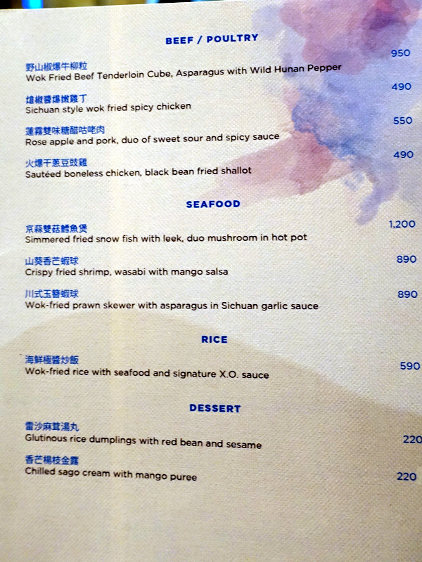 Conrad Manila's China Blue by Jereme Leung menu-002