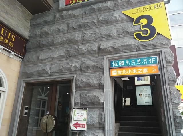 20160531 台北小米之家