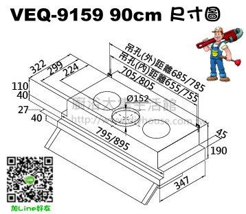VEQ-9159