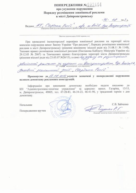 Вывески_узаконен