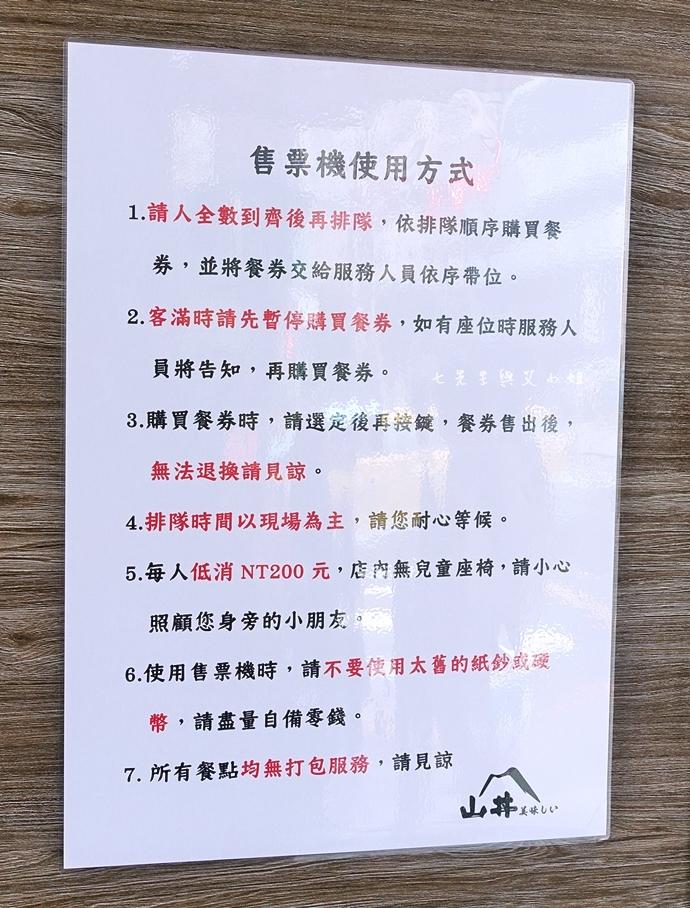 2 山丼 玫瑰和牛丼 岩石牛排丼 碳烤豚肉丼 辣子雞肉丼 公館美食 日式丼飯
