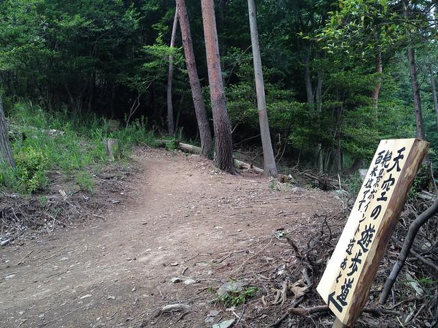 岐阜のマチュピチュ 天空の遊歩道 絶景ポイントまで100m地点