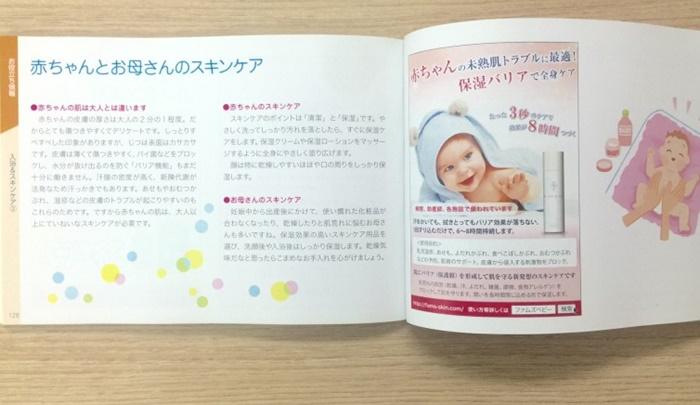 Fukudokubon03-768x576