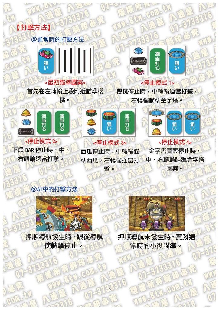 S0353秘寶傳 最後一刻 THE LAST 中文版攻略.compressed_Page_10