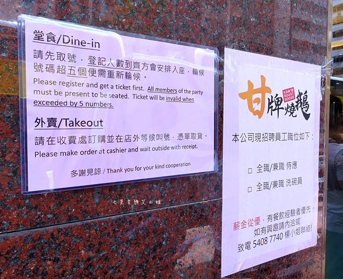 2 香港灣仔 米其林美食 甘牌燒鵝