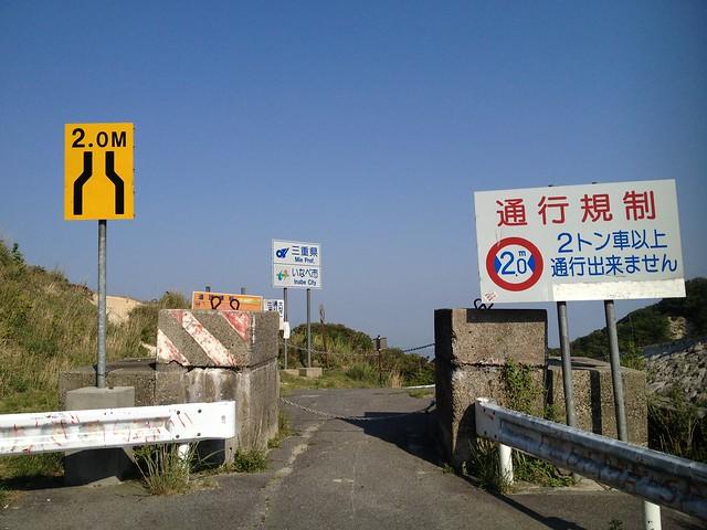 竜ヶ岳 表道 石榑峠 旧国道421号