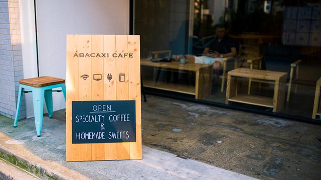 日本/東京/淺草/合羽橋–逛累就來休息吧–ABACAXI CAFE(已歇)