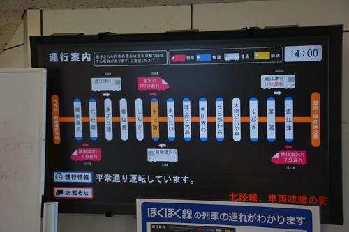 十日町駅:ほくほく線運行情報