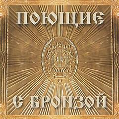 А. И. Жихарев - Поющие C Бронзой (2012)