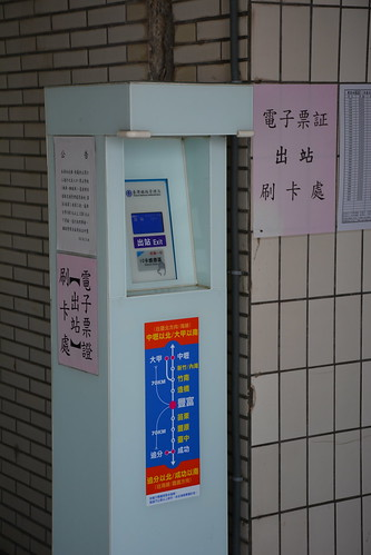 豐富站電子票證驗票機