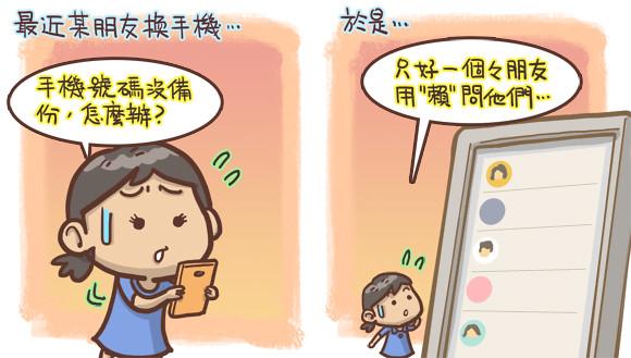 LINE漫畫搞笑圖文1