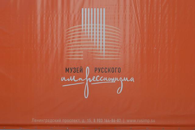 Banner. Museum of Russian Impressionim
