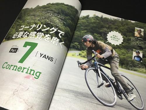"""""""ロードバイクスキルアップ教本"""""""