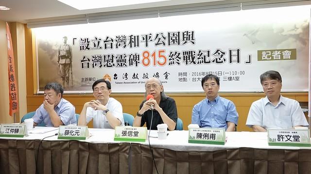 台教會:815終戰紀念日─設立台灣和平公園與台灣慰靈碑記者會