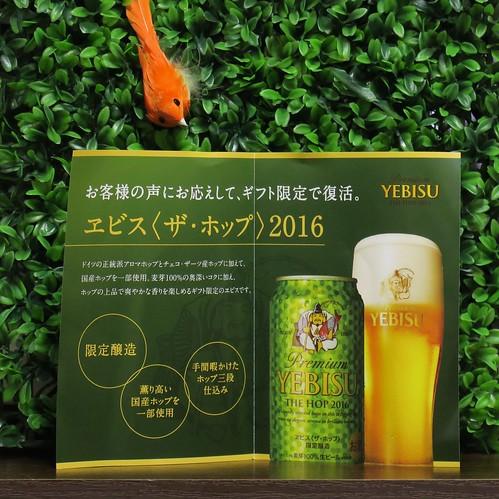 ビール:エビス ザ・ホップ 2016