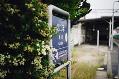 阪急電車 柴島駅