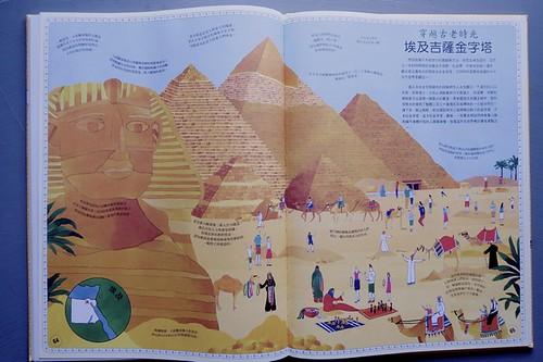 環球大探險-4-介紹埃及金字塔-selena提供-1