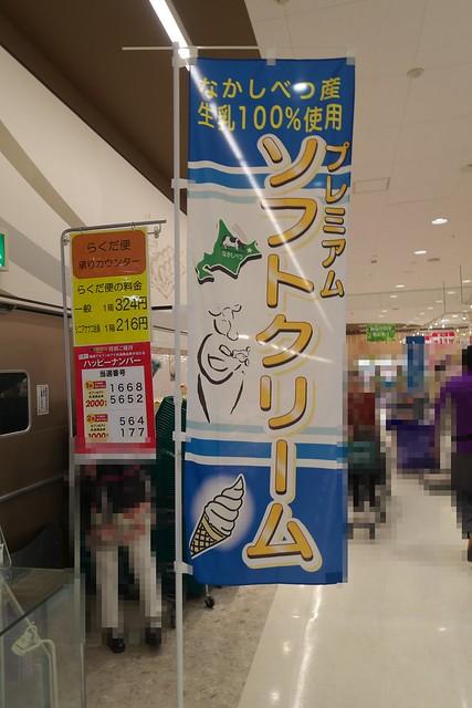 アリオ札幌店 なかしべつソフトクリーム_01