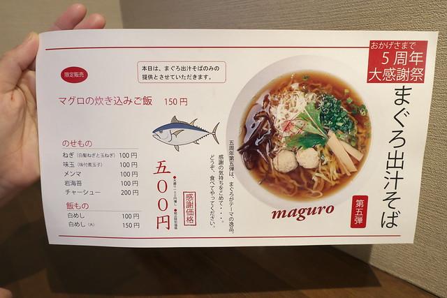 麺やハレル家 5周年感謝祭 まぐろ出汁そば_03