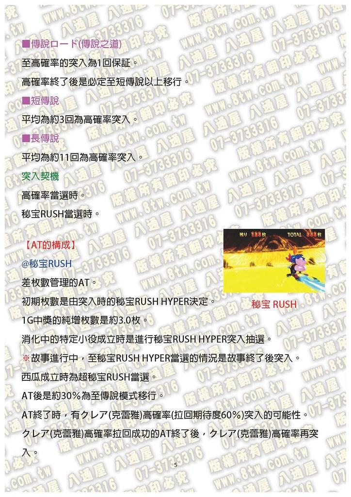 S0353秘寶傳 最後一刻 THE LAST 中文版攻略.compressed_Page_06