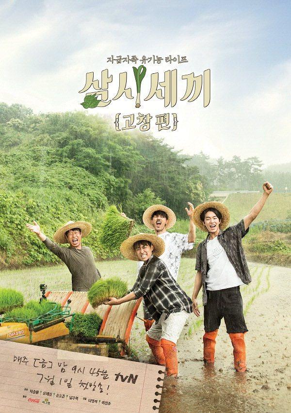 3 Bữa 1 Ngày - Gochang (2016)