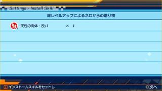 Fate_Extella_System_Kizuna_02