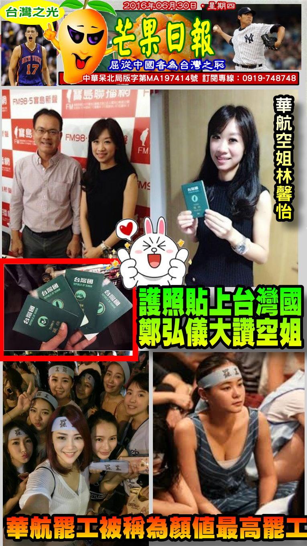 160630芒果日報--台灣之光--護照貼上台灣國,鄭弘儀大讚空姐
