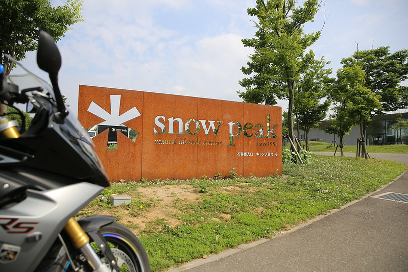 20160622 Snow Peak Headquarters