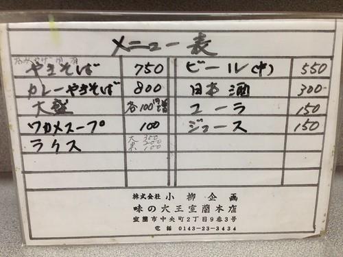 hokkaido-muroran-ajinodaio-menu02