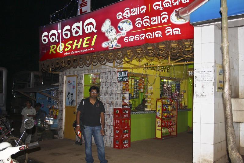 Sonarpur Chowk in Balasore, Odisha India