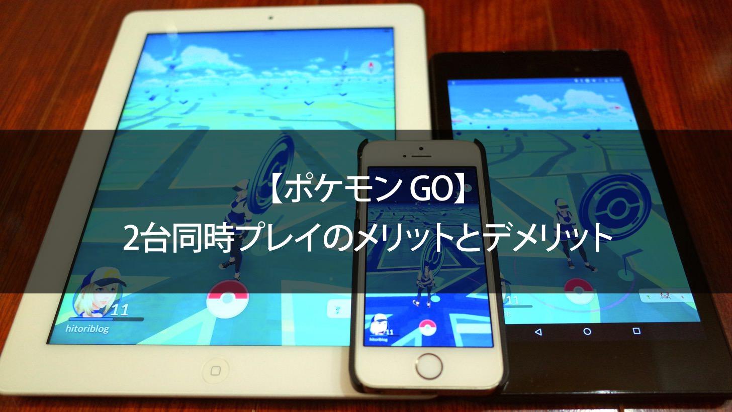 pokemon-go-two-simultaneous-play-benefits-00000