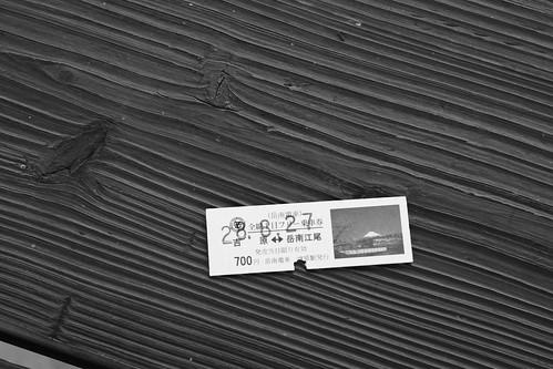 岳南鉄道全線1日フリー乗車券