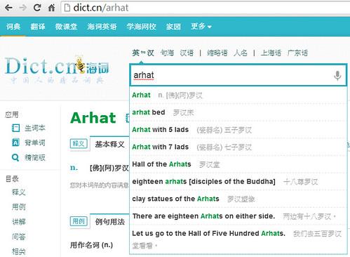 arhat/阿羅漢/Dict.cn 海詞