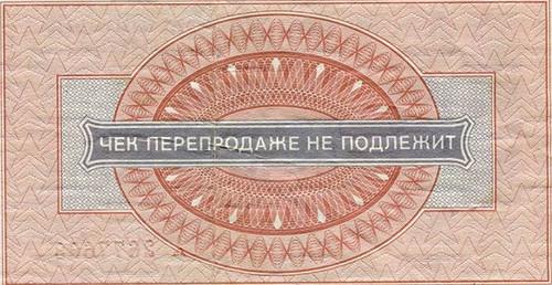 сертификатный рубль02