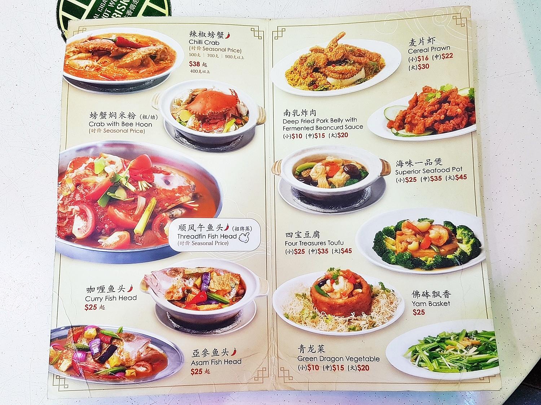 Zi Char - 101 Seafood Gourmet Menu