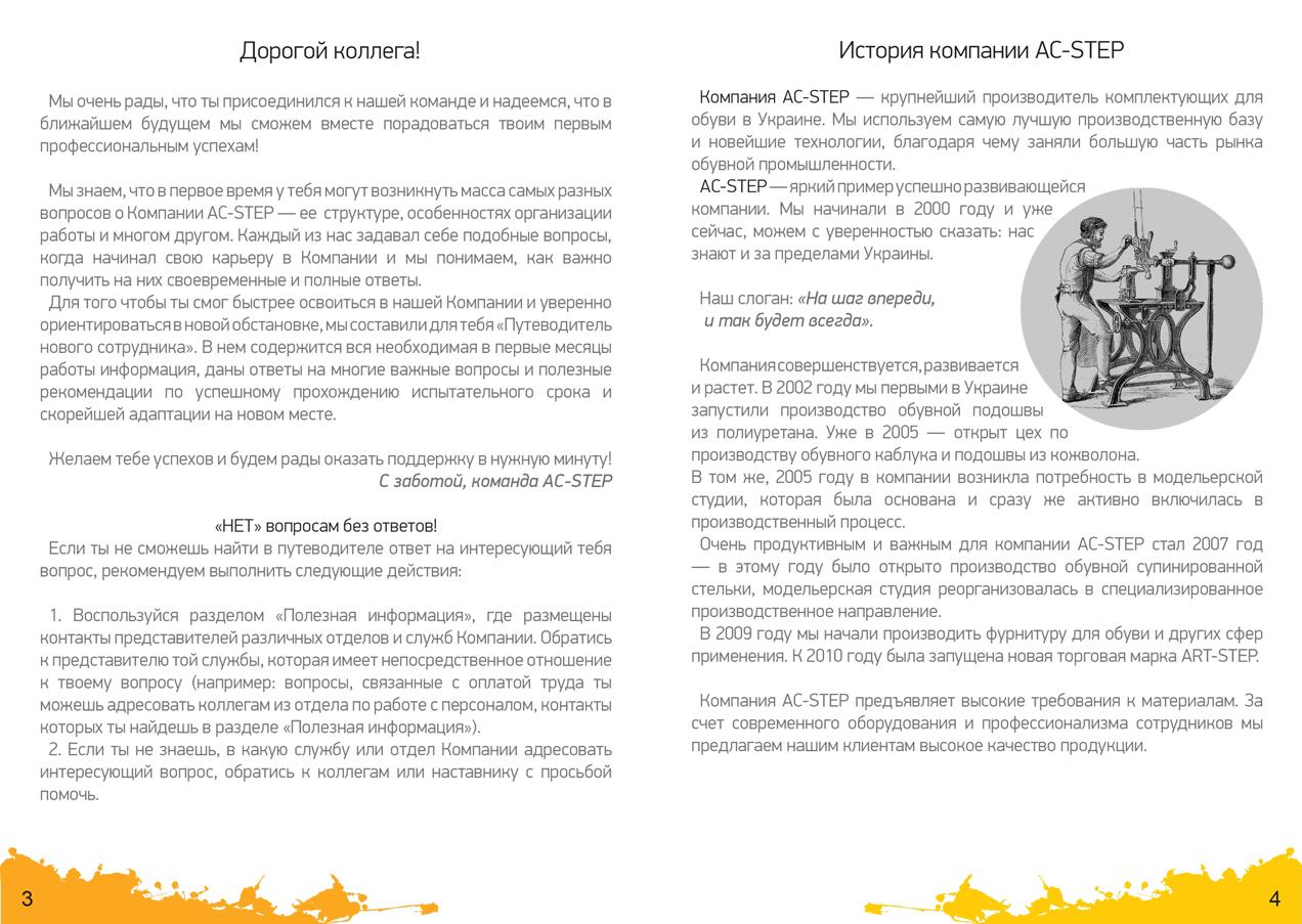 pytevoditel_page-3