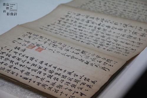 《書店裡的影像詩》台北「武學書館」
