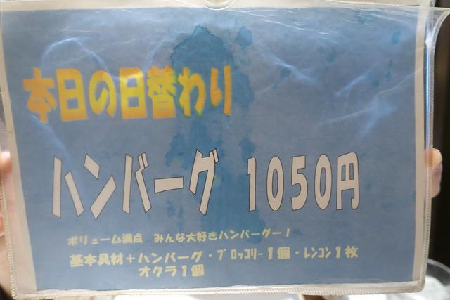 すーぷかりー ひげ男爵 6回目_07