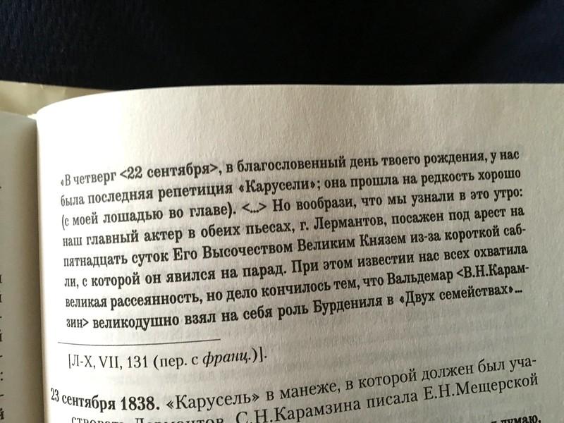 Лермонт