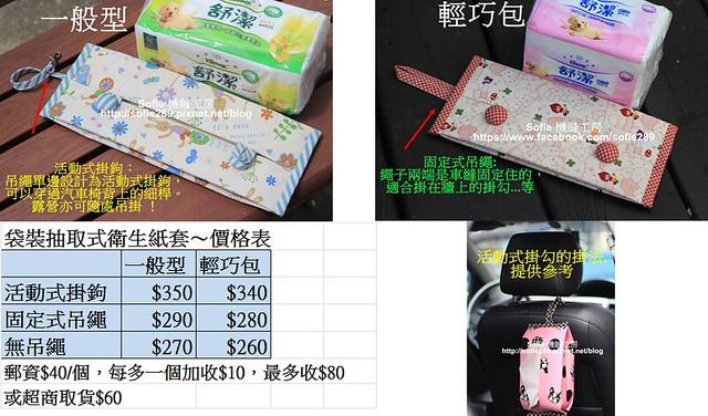 Sofie 機縫工房【衛生紙套價格表】 訂製 e-mail : sofie289@yahoo.com.tw