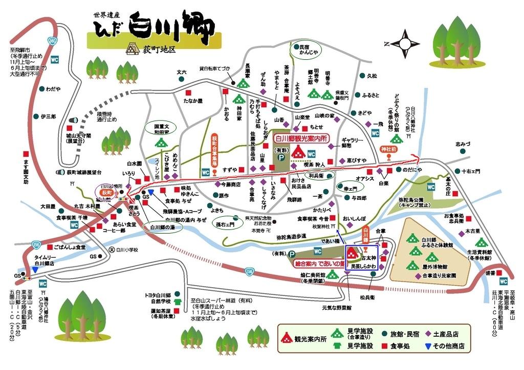 合掌村map