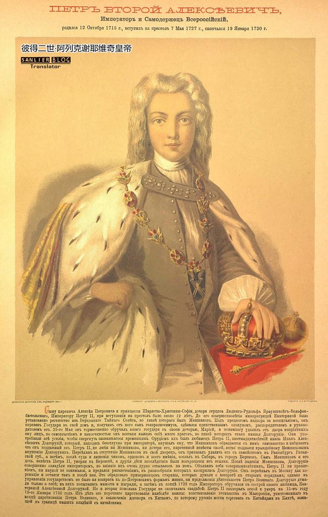 罗曼诺夫王朝帝后画像19