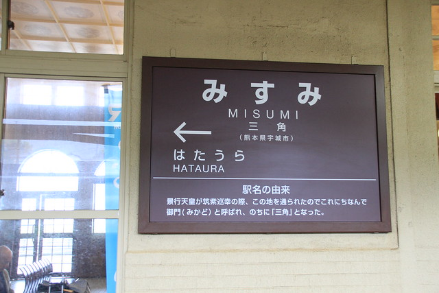 Misumi Station Sign