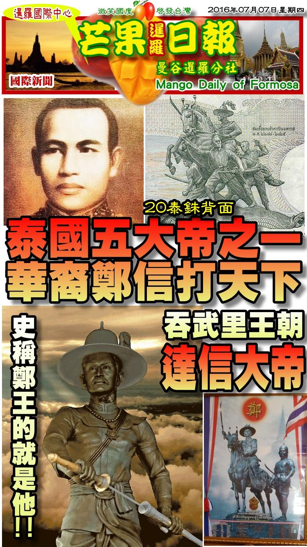 160707芒果日報--國際新聞--泰國五大帝之首,華裔鄭信打天下
