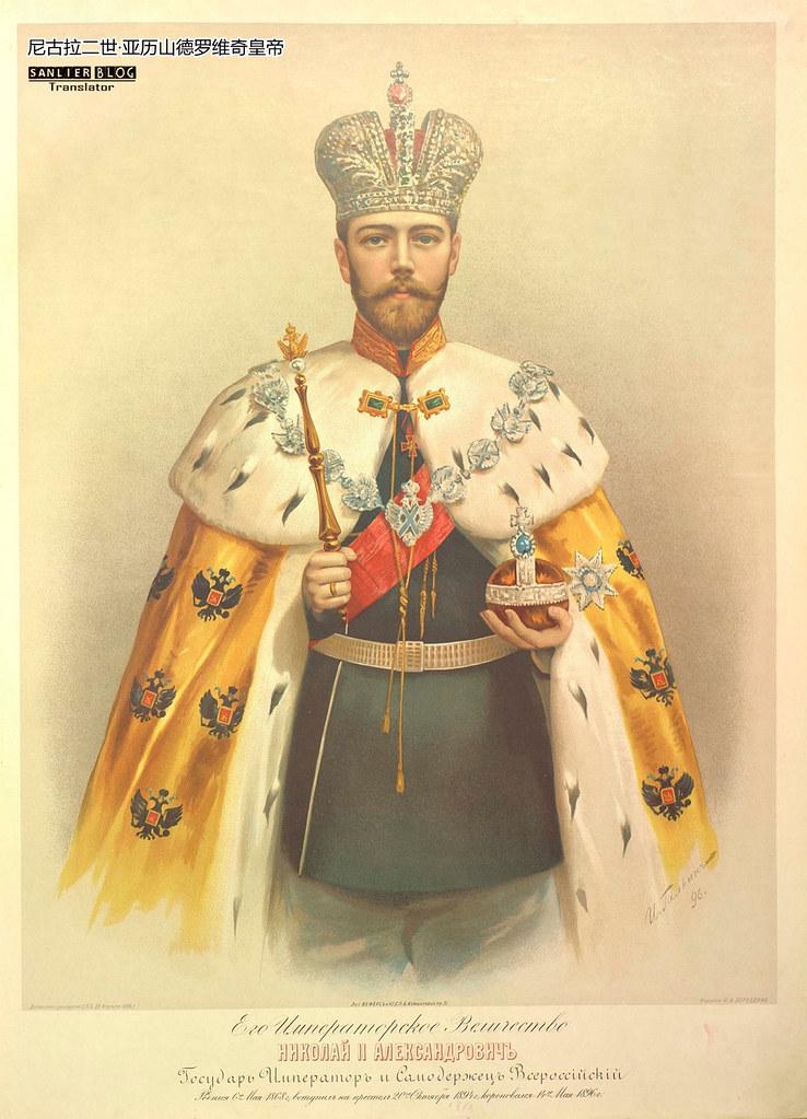 罗曼诺夫王朝帝后画像38