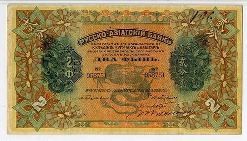 Lot 172 Russo-Asiatic Bank, 1913-1917 Kuld'Sha, Chuguchak & Kashgar Issue